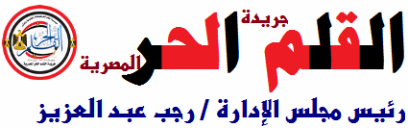 جريدة القلم الحر المصرية